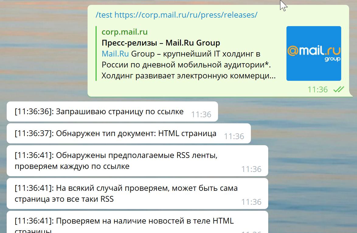FeedBot для Telegram